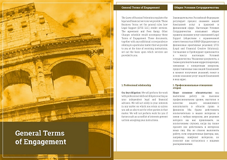 General-Terms-of-Engagement